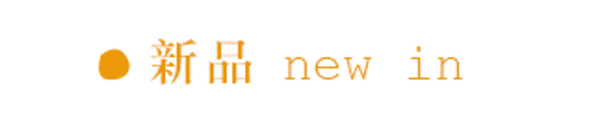 新品 / NEW