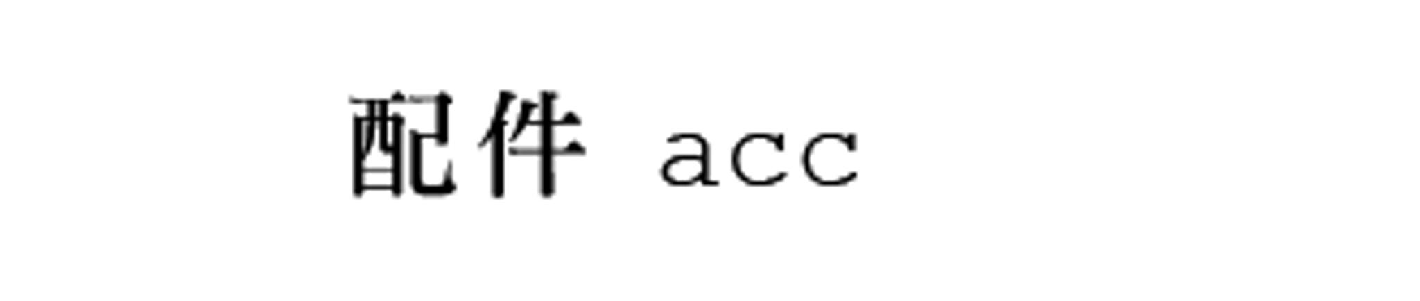 配件 / ACC