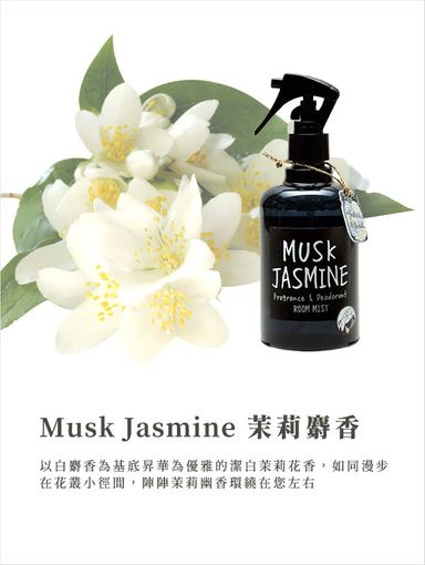 OAJON02 日本 John's Blend 香氛噴霧 (6種香味/280ml)