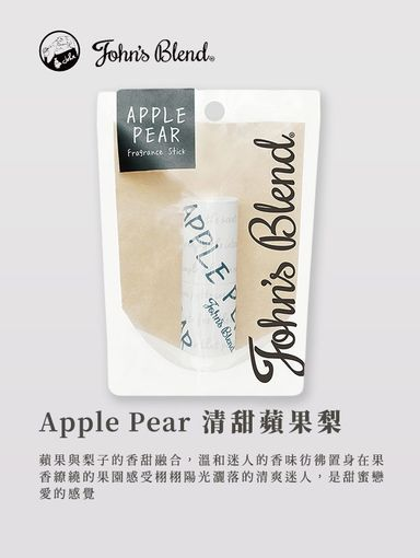 OZJOD03 日本 John's Blend 隨身香棒 體香膏 (3種香味/3.5g)